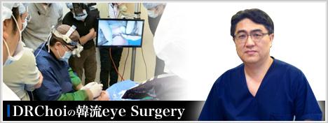 韓流Eye Surgery塾