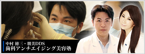 中村 徳三・朋美DDSの歯科アンチエイジング美容塾