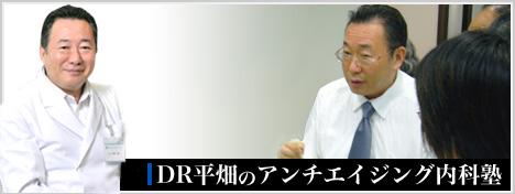 Dr平畑のアンチエイジング内科塾