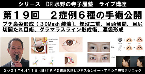 シリーズDR水野の寺子屋塾 No.19