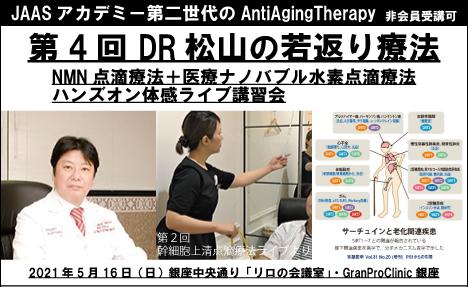 第4回 DR松山の若返り療法