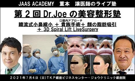 第2回 Dr Joeの美容整形ライブ塾