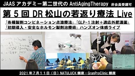 第5回 DR松山の若返り療法