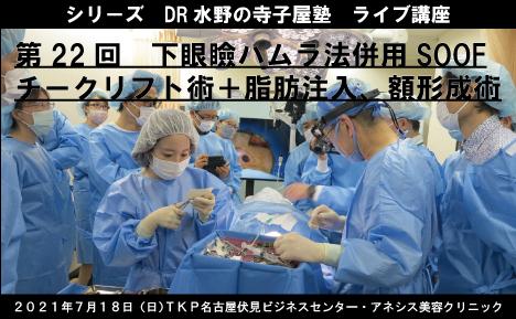 シリーズDR水野の寺子屋塾 No.22