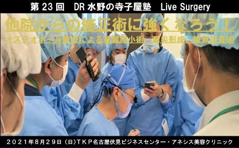 シリーズDR水野の寺子屋塾 No.23