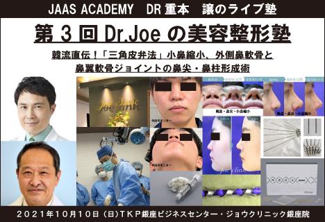 第3回 Dr Joeの美容整形ライブ塾