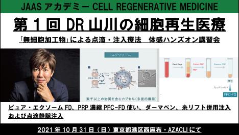 第1回DR山川の再生細胞医療