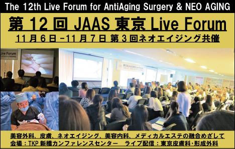 第12回 JAAS東京Live Forum