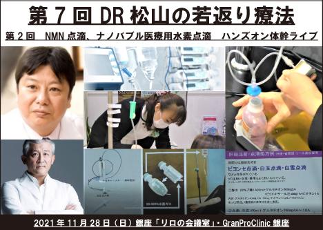 第7回 DR松山の若返り療法