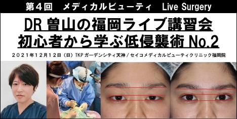 DR曽山の福岡ライブ講座
