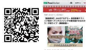 アーカイブ動画 オンライン配信スタート QRコードとデモ画面